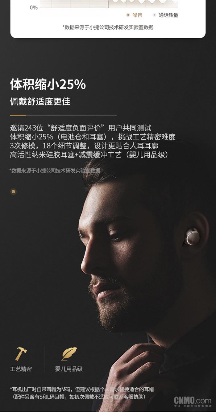 【手机中国众测】第66期:JEET Air Plus真无线运动动铁蓝牙耳机试用招募第7张图_手机中国论坛