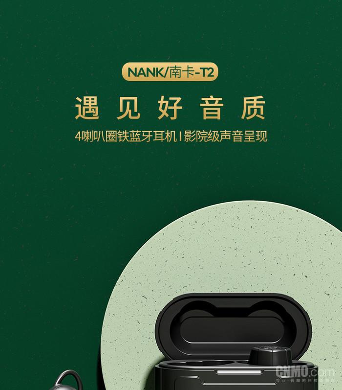 【手机中国众测】第71期:听见更多细节,南卡T2真无线蓝牙耳机试用招募第3张图_手机中国论坛